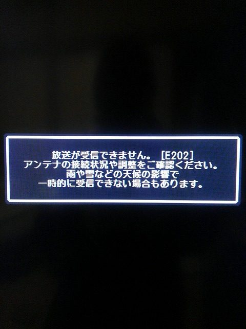 テレビの信号レベル低下の直し方が知りたい。