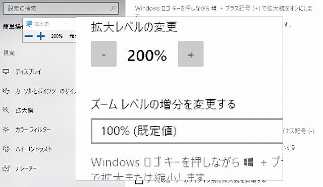 パソコンの画面の拡大と戻す方法。拡大鏡アプリもおすすめ