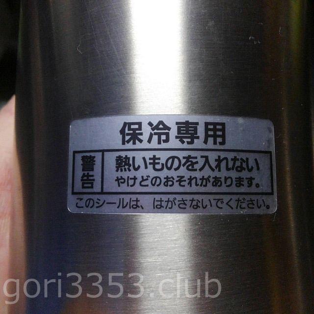 保冷専用水筒に熱湯を入れてみた結果。保冷専用とは?