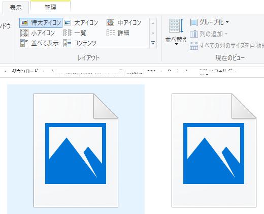 パソコンのフォルダの画像が表示されない時の設定方法。