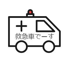 救急車が遅い理由の話。