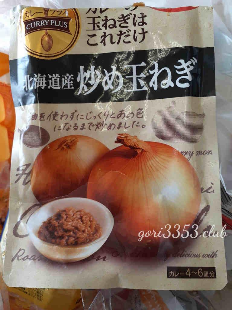 カレーの玉ねぎをあめ色にする時短レシピの代わりにコレどう?