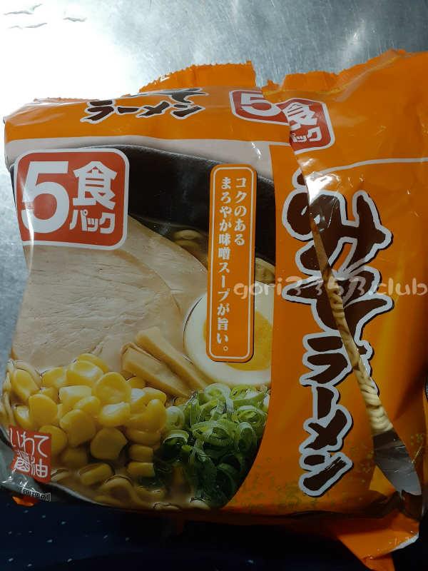業務スーパーの袋ラーメンの感想など。庶民の味方発見。
