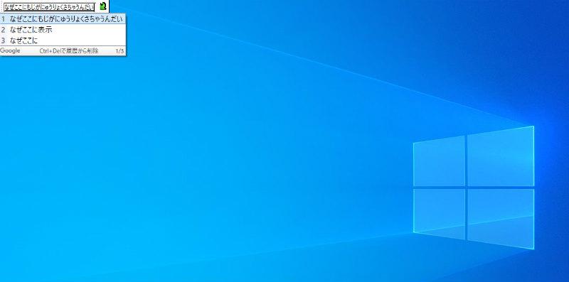パソコンの画面で左上に文字が入力されるのってなんだろうね。