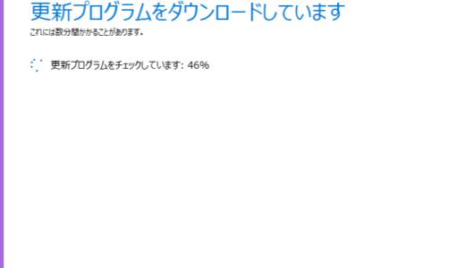 Windows8.1から10へのアップデートの途中46%で止まる件。