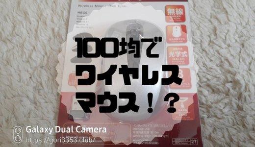 ワイヤレスマウス(インストール不要)が100均で300円!!