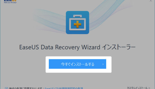 EaseUS Data Recovery Wizardでデータが復元できない理由。