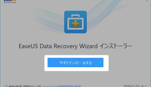 EaseUS Data Recovery Wizardでデータが復元できない理由。