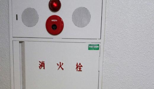 消火用散水栓と消火栓の違いの話。