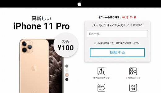 ビジターアンケートの2020に当選。iphone11が100円。のウソ。