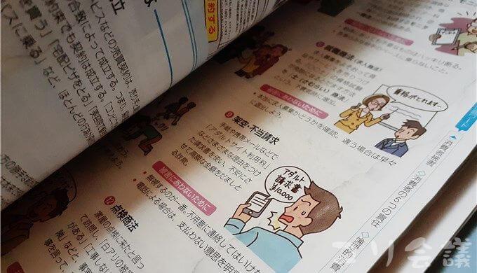 乾かした後の教科書の画像