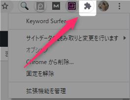 グーグルクロームの拡張機能を固定したい→クリック2回でOK