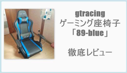 gtracingのゲーミング座椅子を徹底レビュー【89blue】