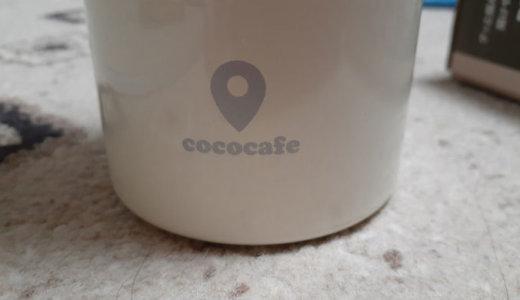 「ココカフェ」水筒買ってみた。口コミとレビュー。